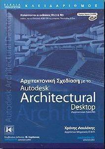ΑΡΧΙΤΕΚΤΟΝΙΚΗ ΣΧΕΔΙΑΣΗ ΜΕ ΤΟ AUTODESK ARCHITECTURAL DESKTOP βιβλία πληροφορικη σχεδιαστικα