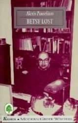 BETSY LOST βιβλία ελληνικη λογοτεχνια συγχρονη λογοτεχνια