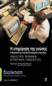 Η ΕΠΙΧΕΙΡΗΣΗ ΤΗΣ ΓΝΩΣΗΣ (ΑΔΕΤΟ) βιβλία management   οικονομικα management