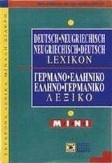 ΓΕΡΜΑΝΟΕΛΛΗΝΙΚΟ - ΕΛΛΗΝΟΓΕΡΜΑΝΙΚΟ ΛΕΞΙΚΟ. MINI βιβλία λεξικα γερμανικα