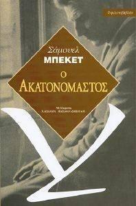 Ο ΑΚΑΤΑΝΟΜΑΣΤΟΣ βιβλία ξενη λογοτεχνια συγχρονη λογοτεχνια