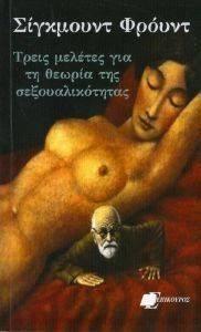 ΤΡΕΙΣ ΜΕΛΕΤΕΣ ΓΙΑ ΤΗ ΘΕΩΡΙΑ ΤΗΣ ΣΕΞΟΥΑΛΙΚΟΤΗΤΑΣ βιβλία ψυχολογια ψυχαναλυση