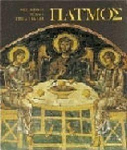 ΠΑΤΜΟΣ, ΒΥΖΑΝΤΙΝΗ ΤΕΧΝΗ ΣΤΗΝ ΕΛΛΑΔΑ (ΑΓΓΛΙΚΑ) Βιβλία ΤΕΧ�