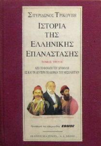 Η ΙΣΤΟΡΙΑ ΤΗΣ ΕΛΛΗΝΙΚΗΣ ΕΠΑΝΑΣΤΑΣΗΣ - ΤΟΜΟΣ Γ βιβλία ιστορικα