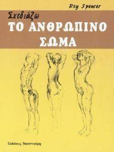 Image of ΣΧΕΔΙΑΖΩ ΤΟ ΑΝΘΡΩΠΙΝΟ ΣΩΜΑ