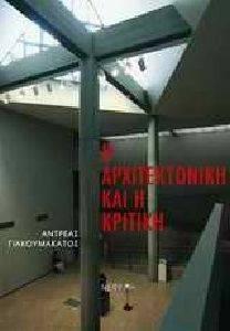 Η ΑΡΧΙΤΕΚΤΟΝΙΚΗ ΚΑΙ Η ΚΡΙΤΙΚΗ βιβλία τεχνικεσ εκδοσεισ αρχιτεκτονικη