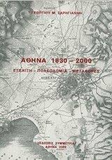 ΑΘΗΝΑ 1830-2000 ΕΞΕΛΙΞΗ ΠΟΛΕΟΔΟΜΙΑ ΜΕΤΑΦΟΡΕΣ βιβλία τεχνικεσ εκδοσεισ αρχιτεκτονικη