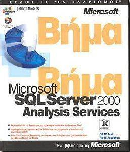 MICROSOFT SQL SERVER 2000 ANALYSIS SERVICES ΒΗΜΑ ΒΗΜΑ βιβλία πληροφορικη βασεισ δεδομενων
