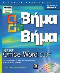 MICROSOFT OFFICE WORD 2007 ΒΗΜΑ ΒΗΜΑ