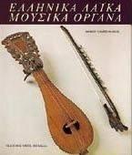 ΕΛΛΗΝΙΚΑ ΛΑΪΚΑ ΜΟΥΣΙΚΑ ΟΡΓΑΝΑ βιβλία μουσικη