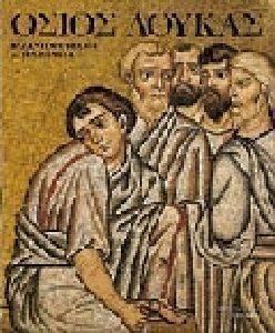 ΟΣΙΟΣ ΛΟΥΚΑΣ, ΒΥΖΑΝΤΙΝΗ ΤΕΧΝΗ ΣΤΗΝ ΕΛΛΑΔΑ (ΑΓΓΛΙΚΑ) Βιβλία ΤΕΧΝΕΣ ΑΡΧΑΙΑ ΚΑΙ ΒΥΖΑΝΤΙΝΗ ΤΕΧΝΗ