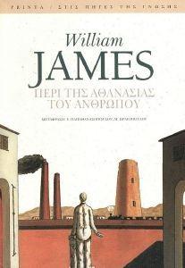 ΠΕΡΙ ΑΘΑΝΑΣΙΑΣ ΤΟΥ ΑΝΘΡΩΠΟΥ βιβλία φιλοσοφια