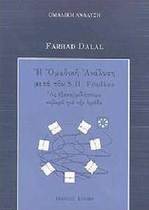 Η ΟΜΑΔΙΚΗ ΑΝΑΛΥΣΗ ΜΕΤΑ ΤΟΝ S.H. FOULKES βιβλία ψυχολογια ψυχαναλυση
