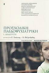 ΠΡΟΣΧΟΛΙΚΗ ΠΑΙΔΟΨΥΧΙΑΤΡΙΚΗ 1 ΑΝΑΠΤΥΞΗ βιβλία ψυχολογια αναπτυξιακη