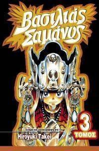 ΒΑΣΙΛΙΑΣ ΣΑΜΑΝΟΣ 3 βιβλία κομικ manga