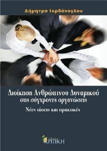 ΔΙΟΙΚΗΣΗ ΑΝΘΡΩΠΙΝΟΥ ΔΥΝΑΜΙΚΟΥ ΣΤΙΣ ΣΥΓΧΡΟΝΕΣ ΟΡΓΑΝΩΣΕΙΣ βιβλία management   οικονομικα management