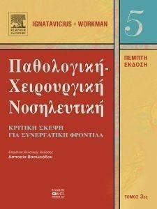 ΠΑΘΟΛΟΓΙΚΗ ΧΕΙΡΟΥΡΓΙΚΗ ΝΟΣΗΛΕΥΤΙΚΗ ΤΟΜΟΣ 3 βιβλία ιατρικη νοσηλευτικη