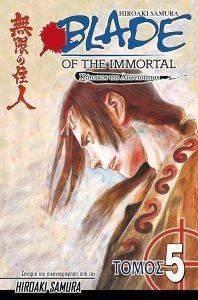 BLADE OF THE IMMORTAL ΚΑΤΟΙΚΟΣ ΤΗΣ ΑΙΩΝΙΟΤΗΤΑΣ ΤΟΜΟΣ 5 βιβλία κομικ manga