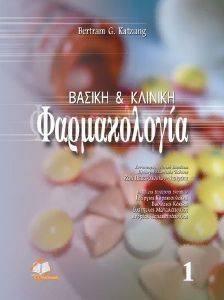 ΒΑΣΙΚΗ ΚΑΙ ΚΛΙΝΙΚΗ ΦΑΡΜΑΚΟΛΟΓΙΑ (2 ΤΟΜΟΙ) βιβλία ιατρικη