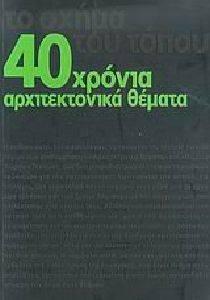 40 ΧΡΟΝΙΑ ΑΡΧΙΤΕΚΤΟΝΙΚΑ ΘΕΜΑΤΑ βιβλία τεχνικεσ εκδοσεισ αρχιτεκτονικη