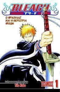 BLEACH ΒΙΒΛΙΟ 1 Ο ΦΡΑΟΥΛΑΣ ΚΑΙ Η ΘΕΡΙΣΤΡΙΑ ΨΥΧΩΝ βιβλία κομικ manga