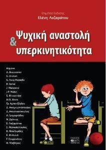 ΨΥΧΙΚΗ ΑΝΑΣΤΟΛΗ ΚΑΙ ΥΠΕΡΚΙΝΗΤΙΚΟΤΗΤΑ βιβλία ψυχολογια παιδοψυχολογια