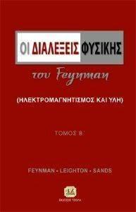 ΟΙ ΔΙΑΛΕΞΕΙΣ ΦΥΣΙΚΗΣ ΤΟΥ FEYNMAN ΤΟΜΟΣ Β