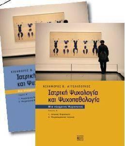 ΙΑΤΡΙΚΗ ΨΥΧΟΛΟΓΙΑ ΚΑΙ ΨΥΧΟΠΑΘΟΛΟΓΙΑ (2 ΤΟΜΟΙ) ΔΕΜΕΝΟ βιβλία ψυχολογια ψυχιατρικη