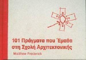101 ΠΡΑΓΜΑΤΑ ΠΟΥ ΕΜΑΘΑ ΣΤΗ ΣΧΟΛΗ ΑΡΧΙΤΕΚΤΟΝΙΚΗΣ βιβλία τεχνικεσ εκδοσεισ αρχιτεκτονικη