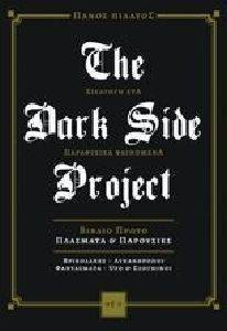 THE DARK SIDE PROJECT βιβλία μεταφυσικη παραφυσικα φαινομενα