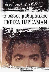 Ο ΡΩΣΟΣ ΜΑΘΗΜΑΤΙΚΟΣ ΓΚΡΙΣΑ ΠΕΡΕΛΜΑΝ