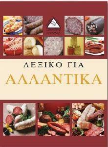 ΛΕΞΙΚΟ ΓΙΑ ΑΛΛΑΝΤΙΚΑ βιβλία χομπυ σπορ μαγειρικη