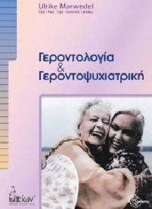 ΓΕΡΟΝΤΟΛΟΓΙΑ ΚΑΙ ΓΕΡΟΝΤΟΨΥΧΙΑΤΡΙΚΗ βιβλία ψυχολογια αναπτυξιακη