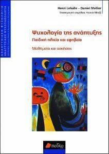 ΨΥΧΟΛΟΓΙΑ ΤΗΣ ΑΝΑΠΤΥΞΗΣ βιβλία ψυχολογια αναπτυξιακη
