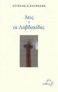 ΑΤΙΣ Η ΟΙ ΛΑΜΒΑΚΙΔΕΣ βιβλία ποιηση ελληνικη