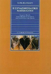 Η ΣΥΝΑΙΣΘΗΜΑΤΙΚΗ ΝΟΗΜΟΣΥΝΗ βιβλία ψυχολογια αναπτυξιακη