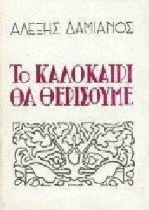 ΤΟ ΚΑΛΟΚΑΙΡΙ ΘΑ ΘΕΡΙΣΟΥΜΕ βιβλία θεατρο νεο ελληνικο θεατρο