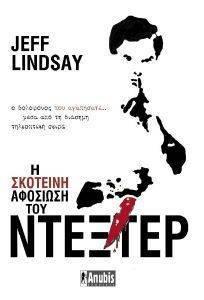 Η ΣΚΟΤΕΙΝΗ ΑΦΟΣΙΩΣΗ ΤΟΥ ΝΤΕΞΤΕΡ βιβλία ξενη λογοτεχνια αστυνομικο μυθιστορημα