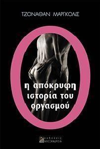 ήχος του γυναικείου οργασμού λεσβίες με Χεντάι σεξ