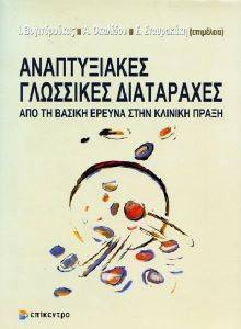 ΑΝΑΠΤΥΞΙΑΚΕΣ ΓΛΩΣΣΙΚΕΣ ΔΙΑΤΑΡΑΧΕΣ βιβλία ψυχολογια αναπτυξιακη
