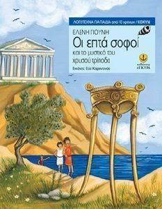 ΟΙ ΕΠΤΑ ΣΟΦΟΙ ΚΑΙ ΤΟ ΜΥΣΤΙΚΟ ΤΟΥ ΧΡΥΣΟΥ ΤΡΙΠΟΔΑ βιβλία παιδικη λογοτεχνια συγχρονη παιδικη λογοτεχνια