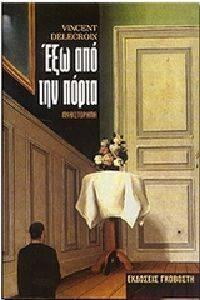 ΕΞΩ ΑΠΟ ΤΗΝ ΠΟΡΤΑ βιβλία ξενη λογοτεχνια συγχρονη λογοτεχνια