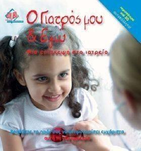 Ο ΓΙΑΤΡΟΣ ΜΟΥ ΚΑΙ ΕΓΩ βιβλία ψυχολογια παιδοψυχολογια