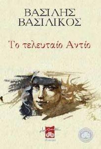 ΤΟ ΤΕΛΕΥΤΑΙΟ ΑΝΤΙΟ βιβλία ελληνικη λογοτεχνια συγχρονη λογοτεχνια