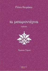 ΤΑ ΜΕΤΑΜΟΝΤΕΡΝΑ βιβλία ποιηση ελληνικη