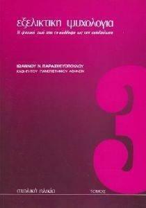 ΕΞΕΛΙΚΤΙΚΗ ΨΥΧΟΛΟΓΙΑ ΤΟΜΟΣ 3 βιβλία ψυχολογια αναπτυξιακη