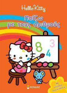 HELLO KITTY ΠΑΙΖΩ ΜΕ ΤΟΥΣ ΑΡΙΘΜΟΥΣ βιβλία εκπαιδευτικα πρωτεσ γνωσεισ