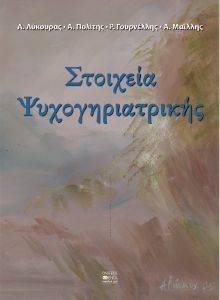 ΣΤΟΙΧΕΙΑ ΨΥΧΟΓΗΡΙΑΤΡΙΚΗΣ βιβλία ψυχολογια ψυχιατρικη