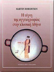Η ΤΕΧΝΗ ΤΗΣ ΑΓΓΕΙΟΓΡΑΦΙΑΣ ΣΤΗΝ ΚΛΑΣΙΚΗ ΑΘΗΝΑ βιβλία τεχνεσ αρχαια και βυζαντινη τεχνη