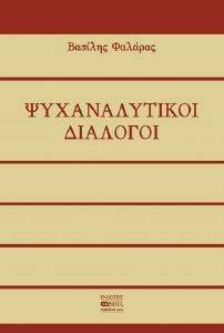 ΨΥΧΑΝΑΛΥΤΙΚΟΙ ΔΙΑΛΟΓΟΙ βιβλία ψυχολογια ψυχαναλυση